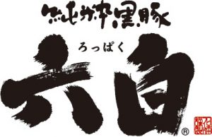 ロゴ:純粋黒豚六白